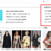 text link access on sina-fashion