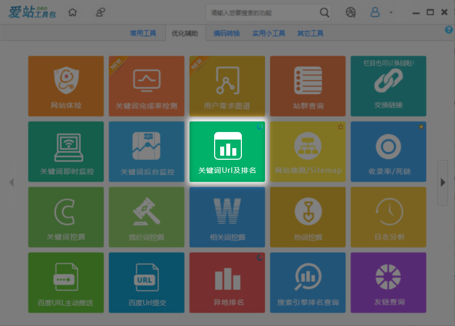 SEO Tool: Baidu Organic Rank Tracker