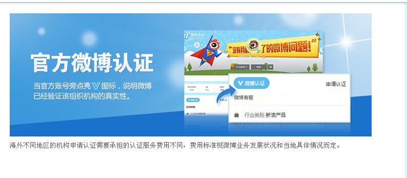 Weibo account verification