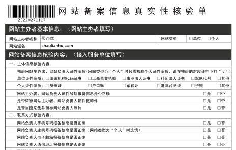 ICP license transfer
