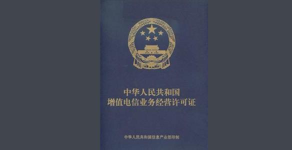 ICP certificate